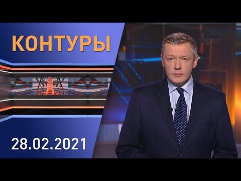 Контуры: Лукашенко и Путин в Сочи; поздравление Главнокомандующему; белорусская ракета