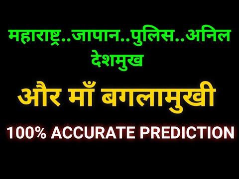 ASTROLOGY PREDICTION FOR MAHARASHTRA/ ANIL DESHMUKH / POLICE / POLITICS