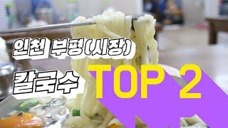 인천 부평(시장) 가성비 칼국수 맛집 딱 두 군데 소개…