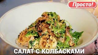 Теплый Салат с Колбасками | Вадим Кофеварофф