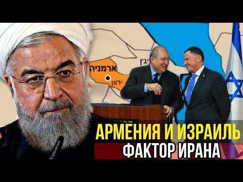 Чем обусловлено новый этап армян-израильских отношений | Фактор Ирана