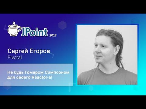 Сергей Егоров — Не будь Гомером Симпсоном для своего Reactor-а!