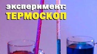 Галилео  Эксперимент  Термоскоп