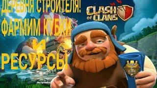 ДЕРЕВНЯ СТРОИТЕЛЯ! ФАРМИМ КУБКИ И РЕСУРСЫ! CLASH OF CLANS!