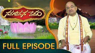 Garikapati Narasimha Rao | Nava Jeevana Vedam | Full Episode 1800