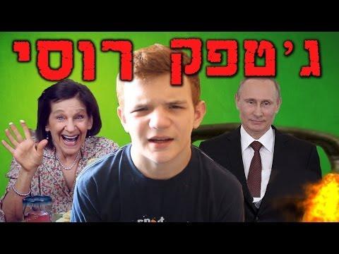 ג'טפק רוסי