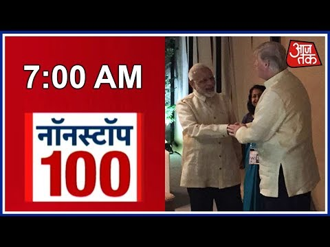 Non Stop100: PM Modi And President Trump Shake Hands In Manila
