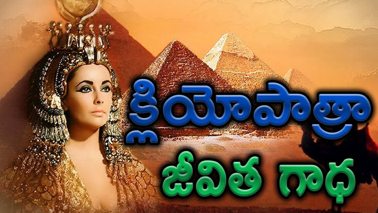Cleopatra: Unknown Facts About the Queen