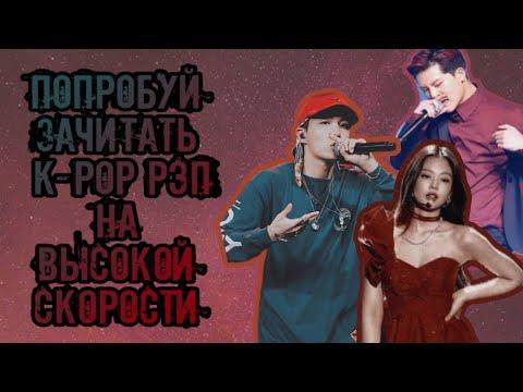 ПОПРОБУЙ ЗАЧИТАТЬ K-POP РЭП НА ВЫСОКОЙ СКОРОСТИ | JEON MINSU