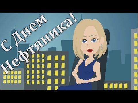 pozdravleniya-s-dnem-neftyanika-otkritki foto 10