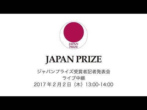 The announcement of the 2017 Japan Prize Laureates