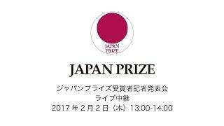 The announcement of the 2017 Japan Prize Laureates thumbnail