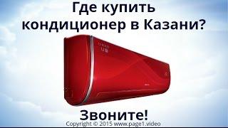 Купить кондиционер Казань(, 2015-08-12T16:40:02.000Z)