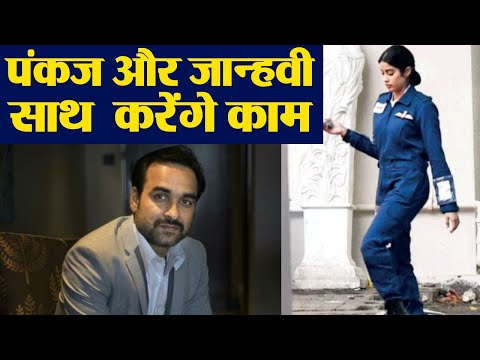 Pankaj Tripathi Confirms his roll with Jhanvi Kapoor in Gunjan Saxena's biopic | FilmiBeat Mp3