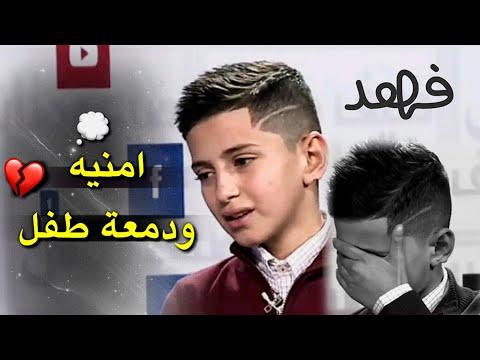 شاهد لماذا بكاء الطفل فهد بلاسم || برنامج ضيف طاش