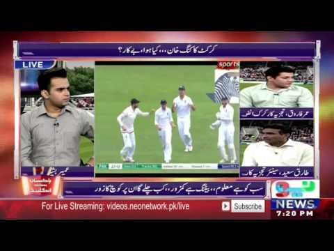 Pak Vs England Series 2016 | 3rd Test Match | 31 July 2016 Neo Special