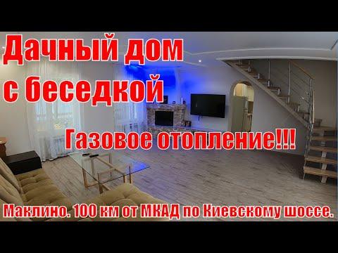 🇷🇺2️⃣0️⃣9️⃣Маклино. Уютный жилой двухэтажный зимний дом, 110м на лесном уч-ке, газ, камин, беседка