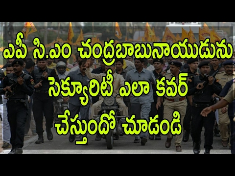AP CM Chandrababu Naidu SECURITY Will SHOCK You | Exclusive Video | News Mantra