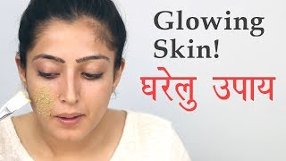 Glowing Skin Home Remedy - Face Scrub & Face Mask / Pack