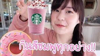 ถ้าทุกอย่างเป็นสีชมพูใน1วัน (เมจิมีความรัก??) | Meijimill