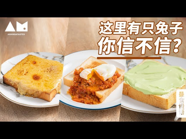 [Eng、Fre Sub]三种精致的吐司吃法,其中有只威尔士兔子welsh rarebit、sautéed tomato with poached egg、avocado cream【曼食慢语】