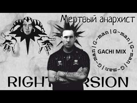 Король и шут - Мертвый анархист (right version) | G-man