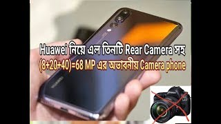 Huawei p20-best camera smart phone  2018 || BD Twist