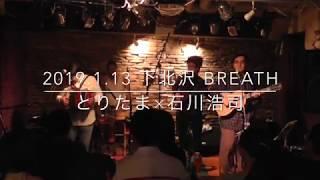 2019/ 1/13 下北沢 BREATH おとし「たま」 ダイジェスト thumbnail