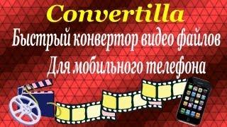 Convertilla - Конвертер видео для мобильника(Хочу поделиться с Вами очень простой и понятной программой, которая кодирует видео для мобильного телефона..., 2013-06-26T00:19:13.000Z)