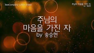 [가사비디오] 주님의 마음을 가진자 by 송승현