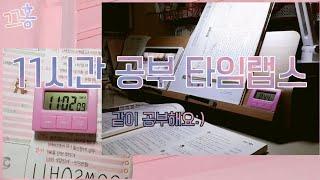 [끄홍] 11시간 공부 타임랩스/ 같이 공부해요:) /공부자극/ 고등학생 공부/ 타임랩스