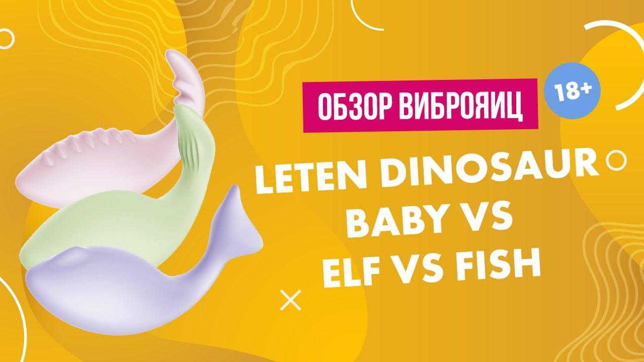 ОБЗОР ВИБРОЯИЦ LETEN DINOSAUR BABY VS ELF VS  FISH 18+