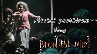 Naan Kadavul | Ilayaraja Hit Songs | Pitchai paathiram Video song | Naan Kadavul Video songs | BALA
