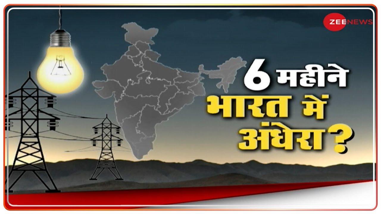 China, Europe के बाद भारत को बिजली का झटका | Latest Hindi News | Zee News | Coal Shortage | India