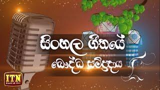 Nomiyena Sihinaya - සිංහල ගීතයේ බෞද්ධ සම්ප්රදාය | ITN Thumbnail