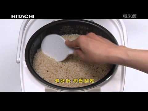 HITACHI-電子鍋料理示範_糙米飯