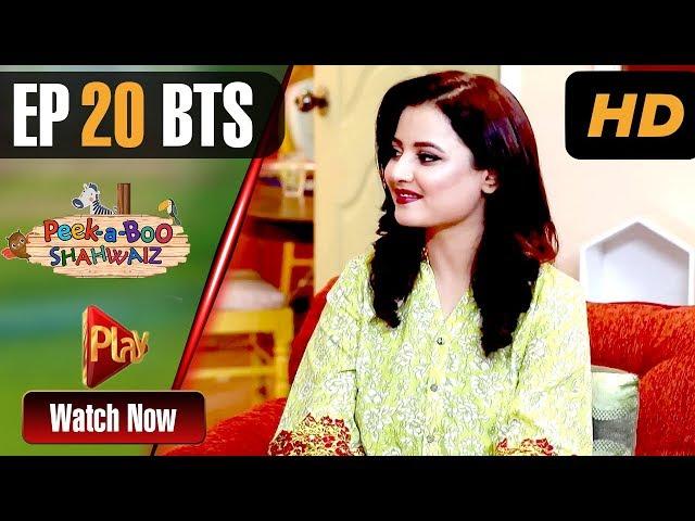 Peek A Boo Shahwaiz - Episode 20 BTS | Play Tv Dramas | Mizna Waqas, Shariq, Hina | Pakistani Drama