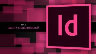 Adobe Indesign CC 2018 #2. Работа с библиотекой || Уроки Виталия Менчуковского