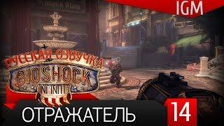 прохождение BioShock Infinite #14 - Отражатель 60FPS (Русская озвучка)