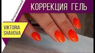 Коррекция гелевых ногтей ☀ Наращивание ногтей форма Овал ☀ Маникюр 2018