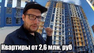 Квартиры - дешевле чем у всех ЖК Адлер / Недвижимость Сочи