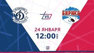 """LIVE """"Динамо СПб"""" - """"Бирюса"""", 24.01.2019"""