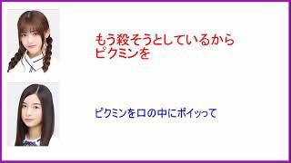 乃木坂46 松村沙友里 佐々木琴子.