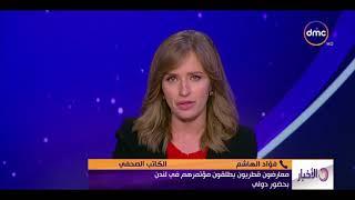 الأخبار - فؤاد الهاشم