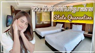 รีวิว กักตัวฟรีกับรัฐบาลไทย  | State Quarantine in Thailand