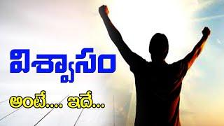 FAITH-మాదిరి కర  విశ్వాసం - latest Telugu Christian Message