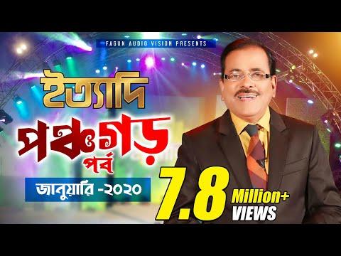 Ityadi - ইত্যাদি   Hanif Sanket   Panchagarh Episode 2020