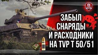 Забыл расходники и почти все снаряды на TVP T 50/51 !!!  О_о