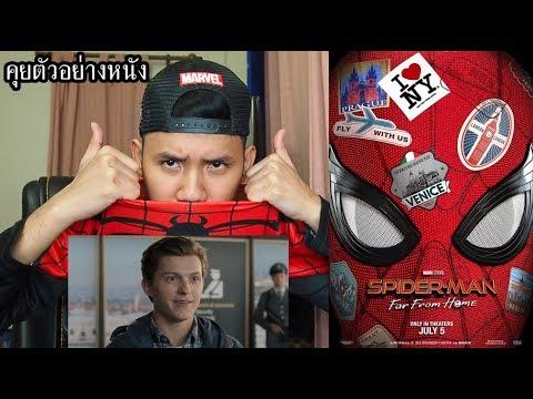 SPIDER-MAN: FAR FROM HOME ทีเซอร์ - รีแอ็คชั่น+คุยตัวอย่าง (ภาคนี้เลิกเห่อหมอยแล้วนะค้าพ !!!)