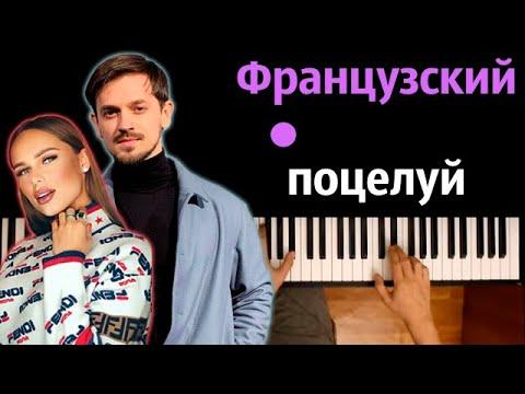 Миша Марвин, Ханна - Французский поцелуй ● караоке | PIANO_KARAOKE ● ᴴᴰ + НОТЫ \u0026 MIDI